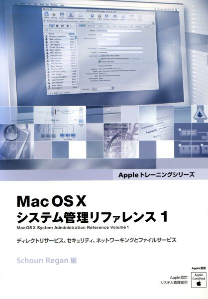 MacOS 10 System Administration Reference 1