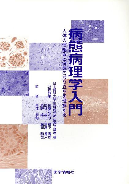 病態病理学入門/日本歯科大学生命歯学(著者),佐藤かおり(著者)_画像1