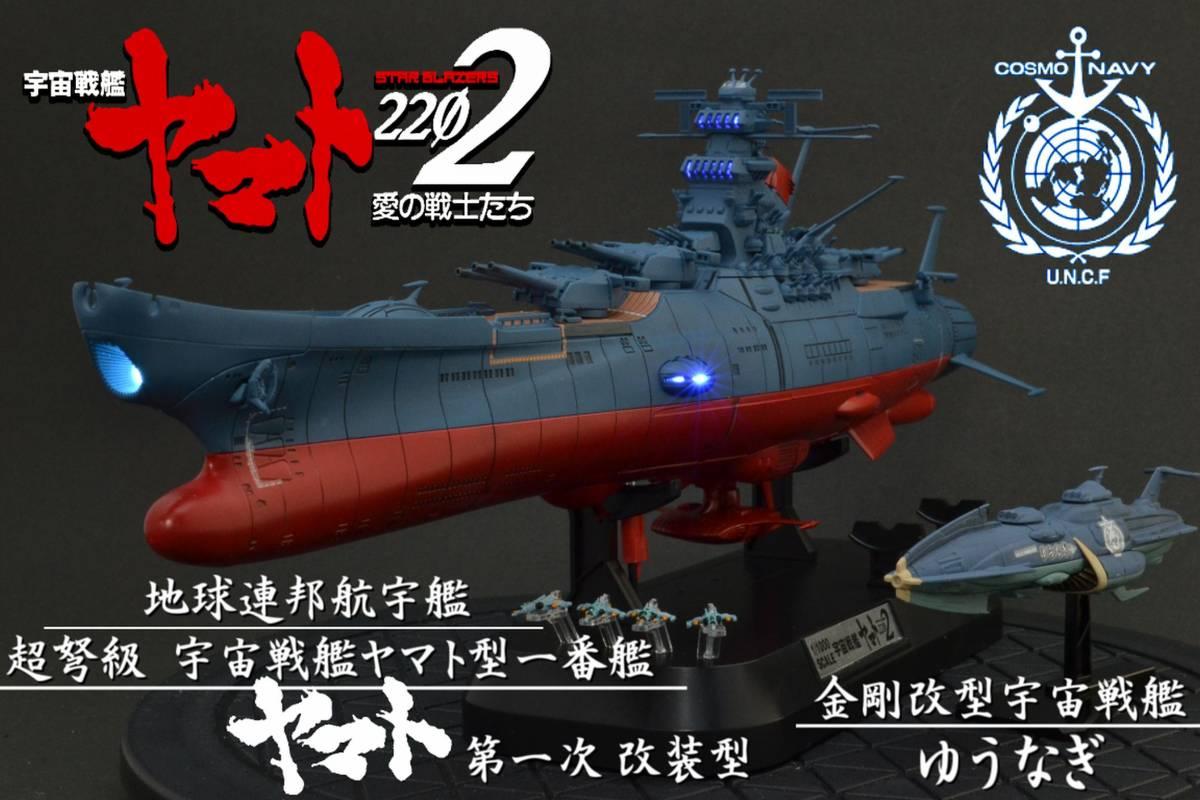 バンダイ1/1000宇宙戦艦ヤマト2202電飾塗装完成品(宇宙戦艦ヤマト)