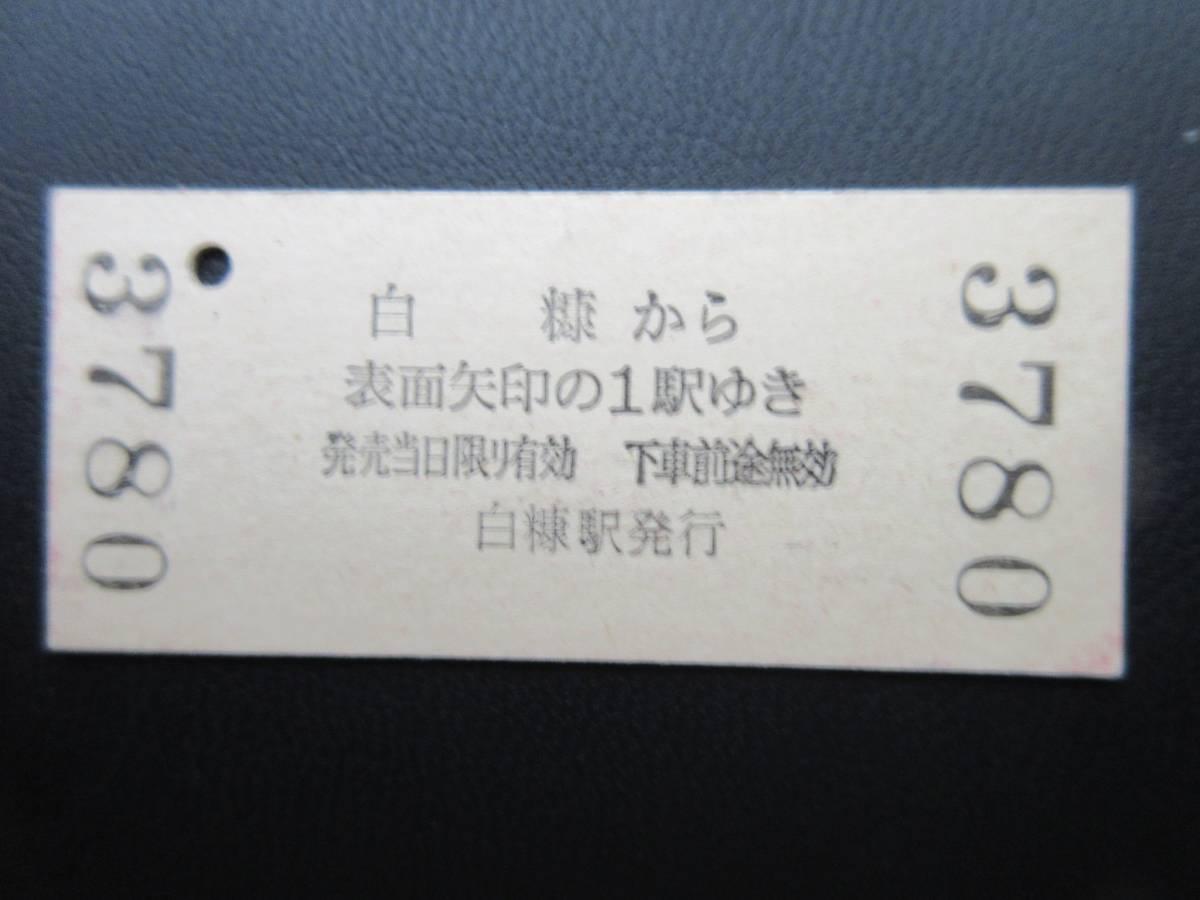 J410-02 ●西庶路他←白糠→上白糠・3780●_画像2