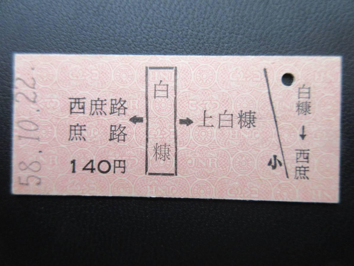 J410-02 ●西庶路他←白糠→上白糠・3780●