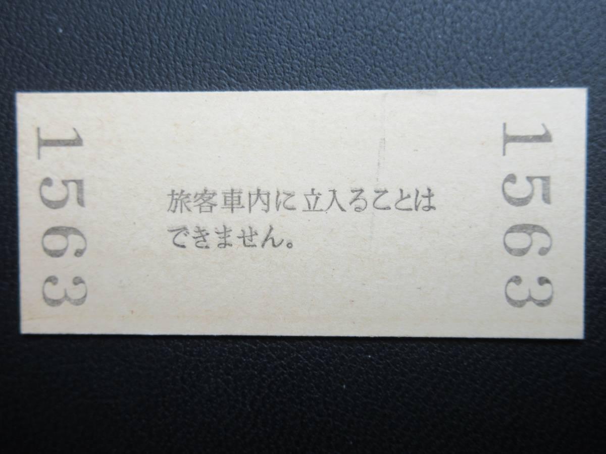 N1852-17 ●須磨・120円券● ヤケ_画像2