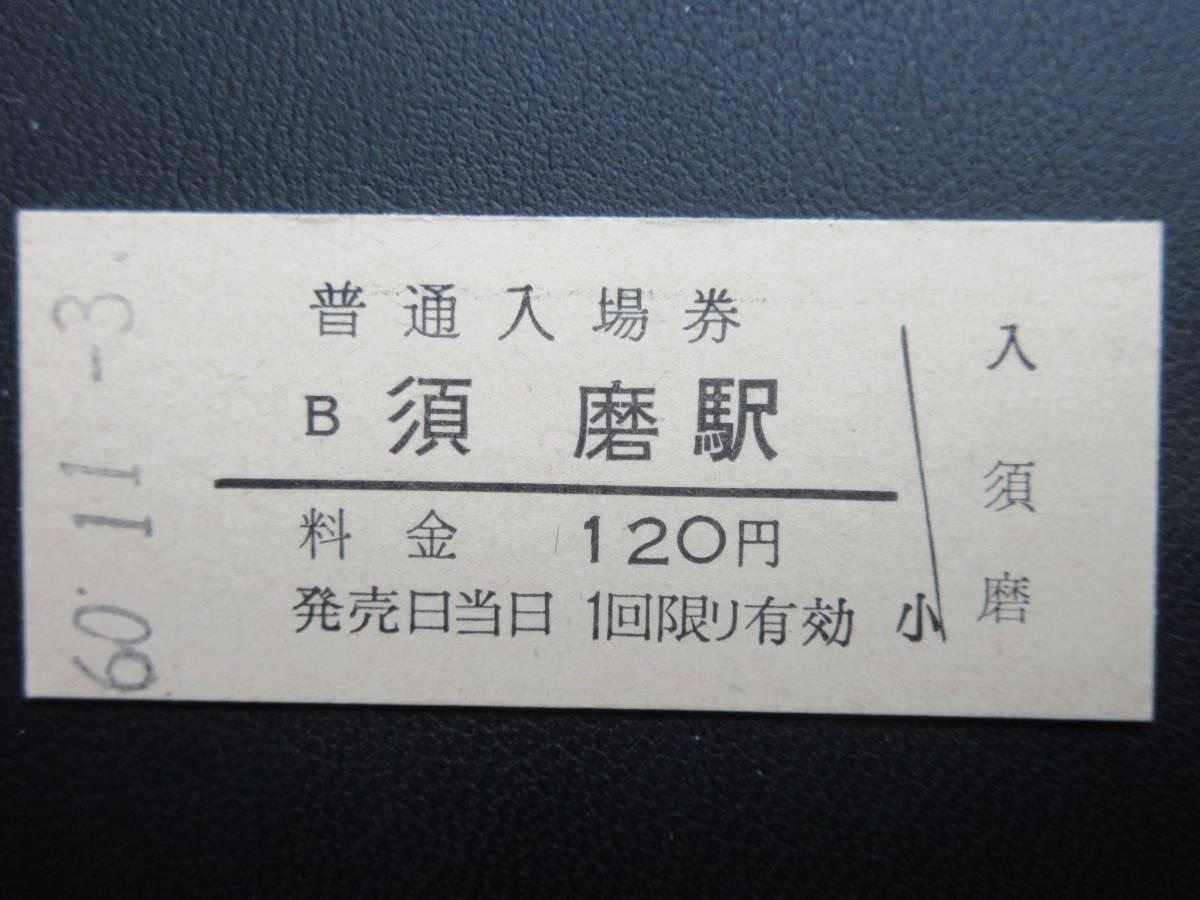 N1852-17 ●須磨・120円券● ヤケ