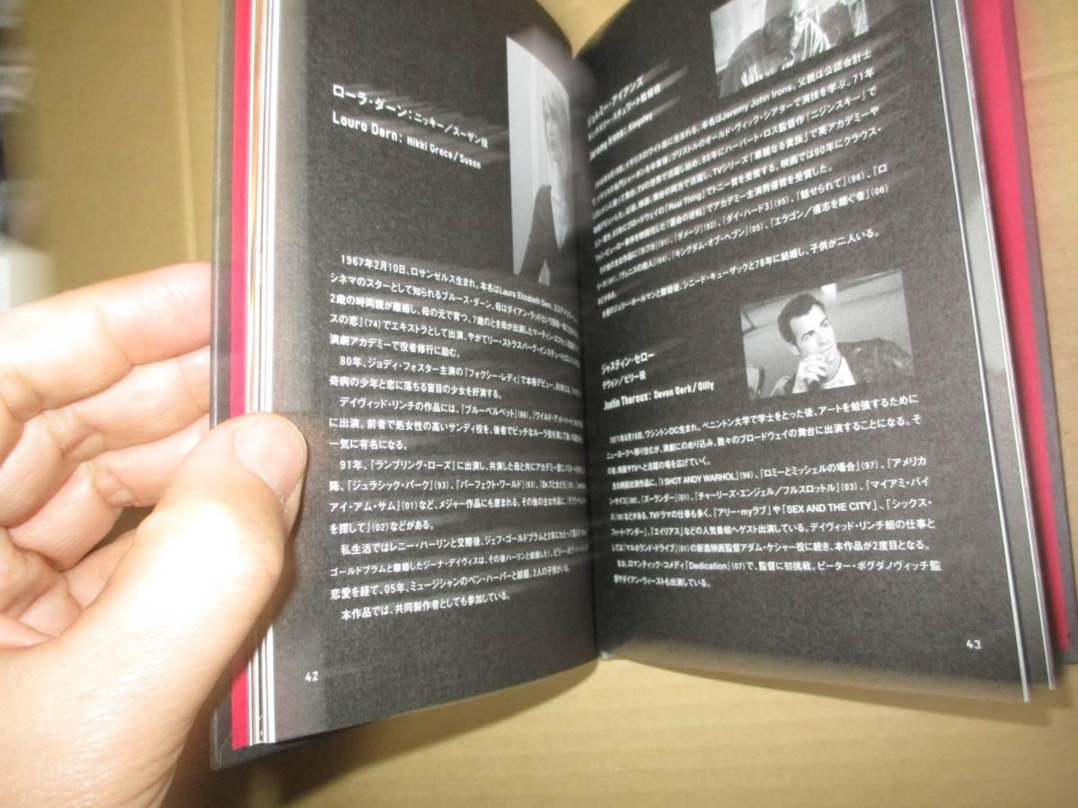映画パンフ インランド・エンパイア Inland Empire デヴィッド・リンチ David Lynch 付録のポスター付き_画像9