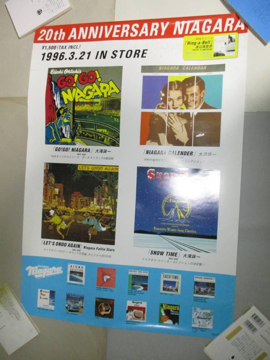 宣伝用ポスター NIAGARA ナイアガラ 20周年記念 大瀧詠一