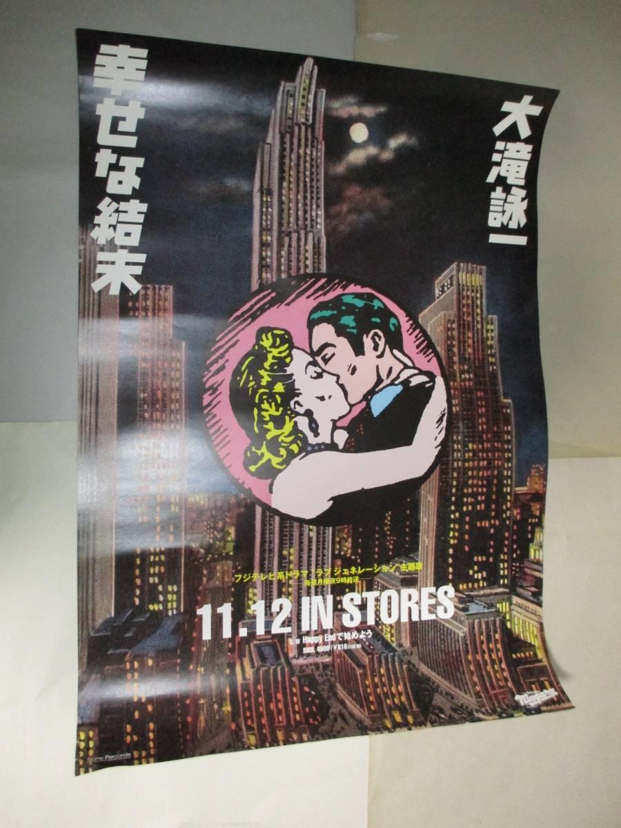 宣伝用ポスター NIAGARA ナイアガラ  幸せな結末 大瀧詠一