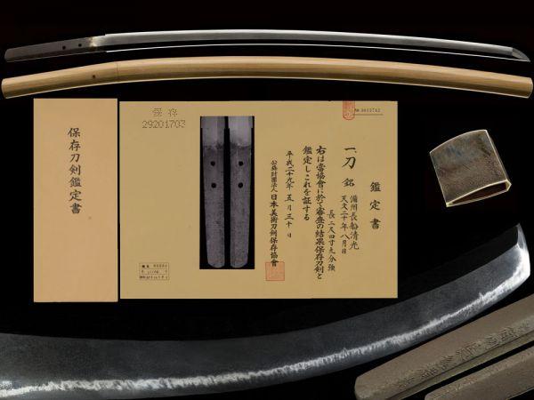 ☆保存刀剣 備州長船清光 天文二十年八月日 五郎左衛門尉 小足・葉・金筋頻りに入る傑作