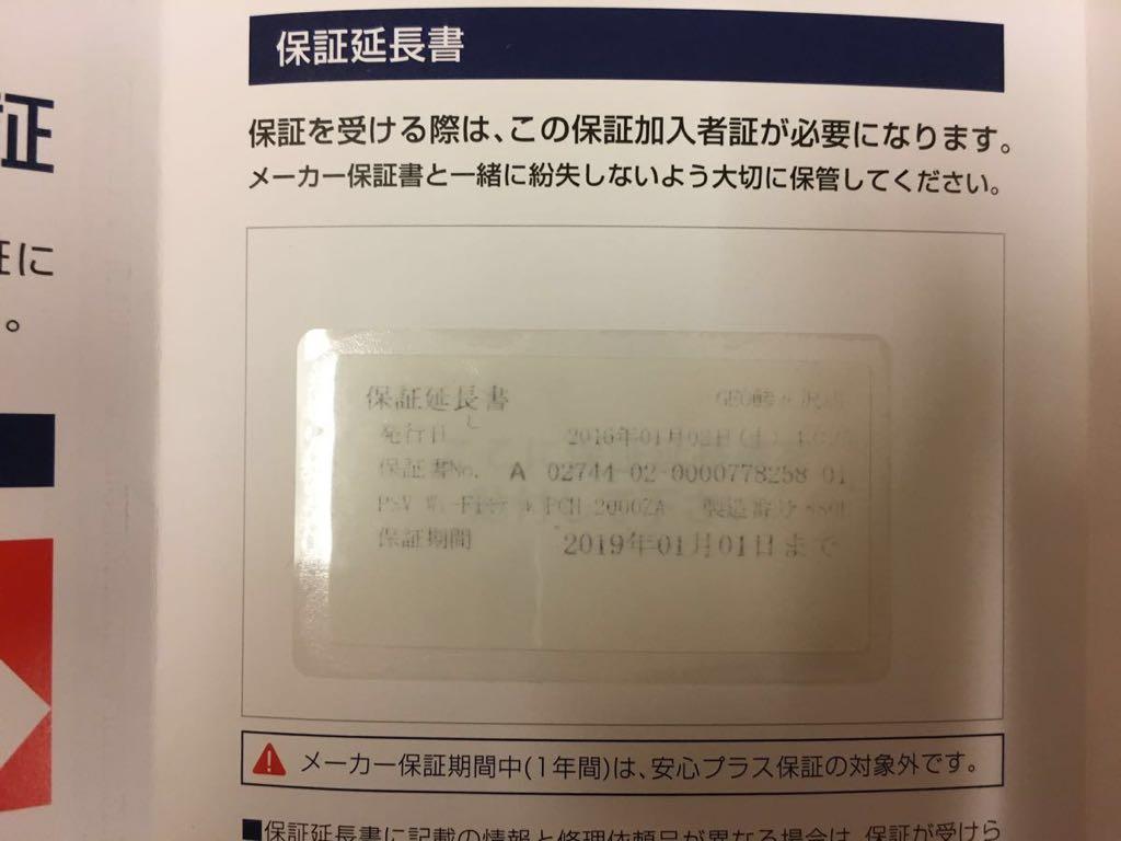 PSVITA PCH-2000 アクアブルー ジャンク品 他8GBメモリーカード、ソフトのセット_画像9