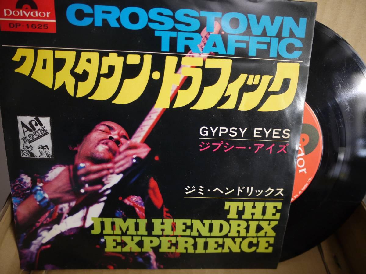 EP クロスタウン・トラフィック/ジプシー・アイズ ジミ・ヘンドリックス