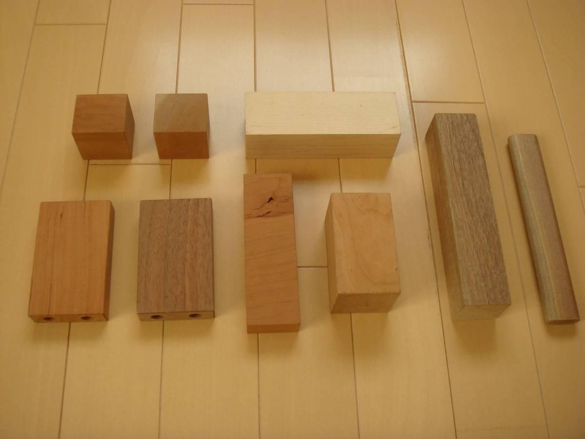 ★木材角材★積み木★9個セット★家具屋さんの木★自由研究★工作★