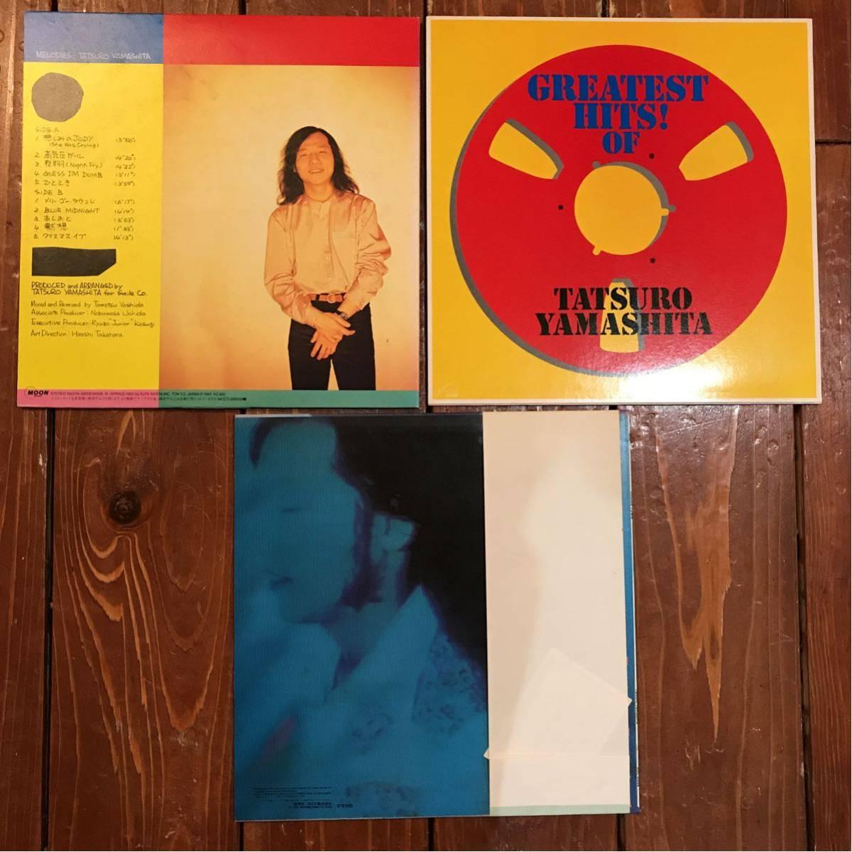 山下達郎 ニューヨーク ロス 最高の音がここにあった Melodies GREATEST HITS!OF 昭和レトロレコード 12インチ 3枚セット 歌詞付き_画像2