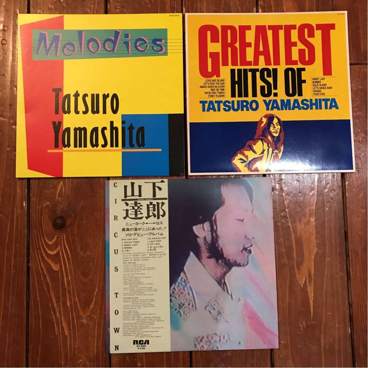 山下達郎 ニューヨーク ロス 最高の音がここにあった Melodies GREATEST HITS!OF 昭和レトロレコード 12インチ 3枚セット 歌詞付き