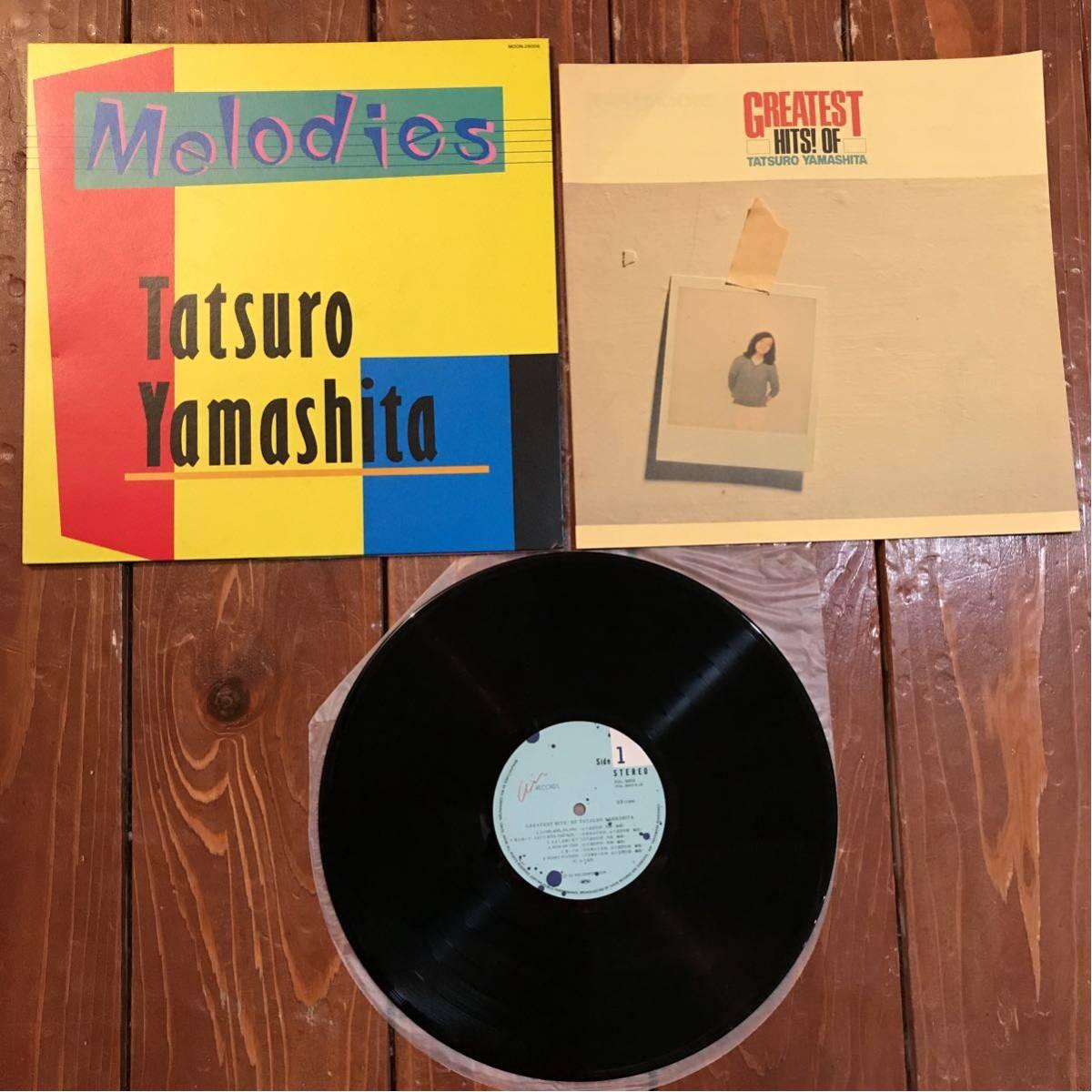 山下達郎 ニューヨーク ロス 最高の音がここにあった Melodies GREATEST HITS!OF 昭和レトロレコード 12インチ 3枚セット 歌詞付き_画像3