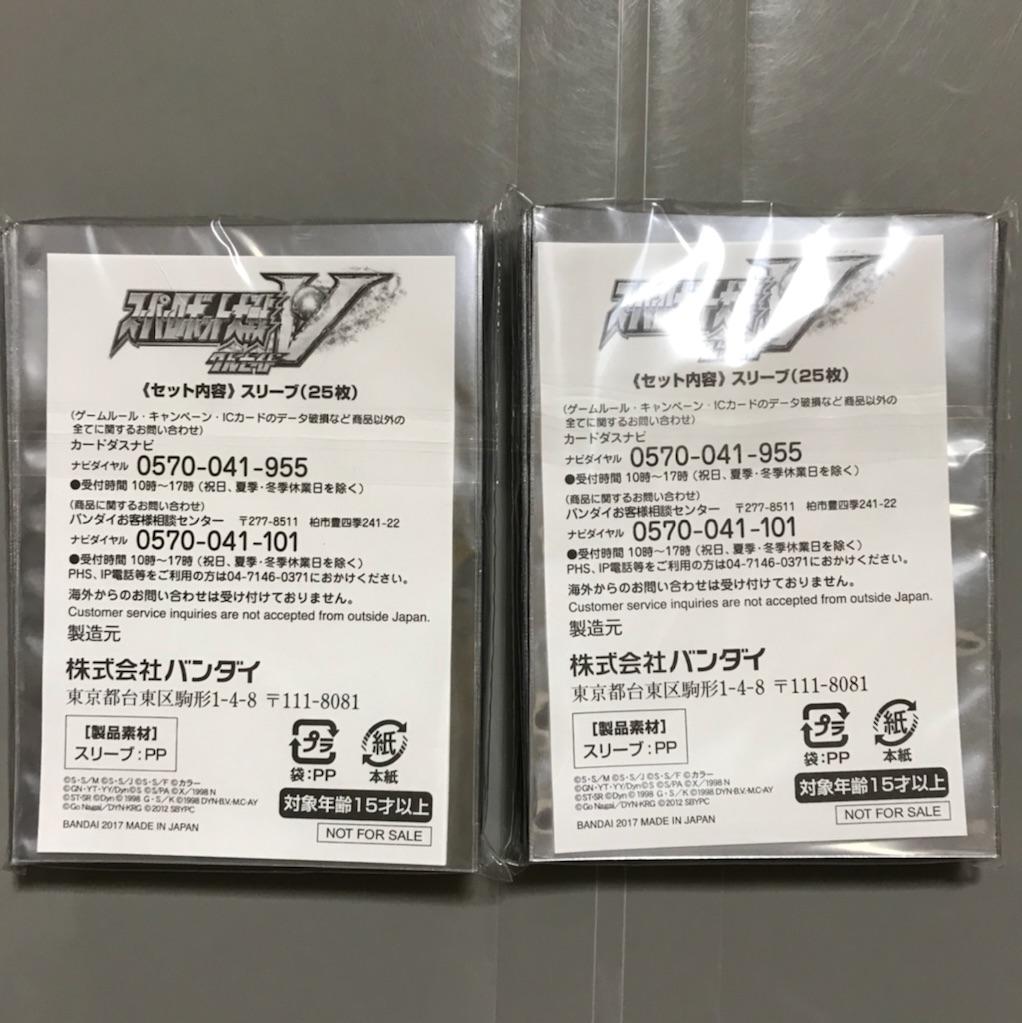 スーパーロボット大戦V クルセイド大会賞品スリーブ「ARX-7 アーバレスト」25枚X2個セット_画像2