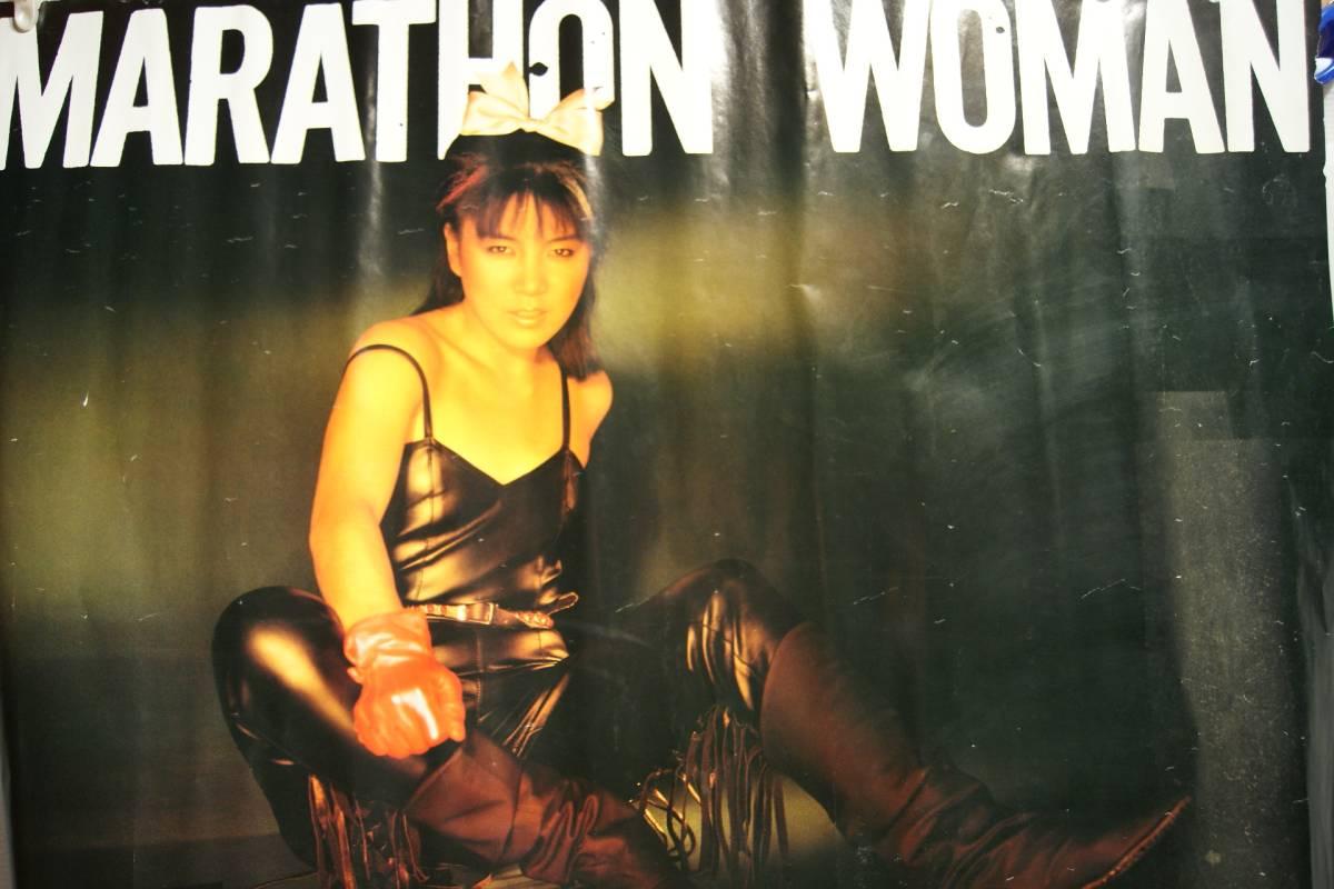 山下久美子 MARATHON WOMAN ポスター