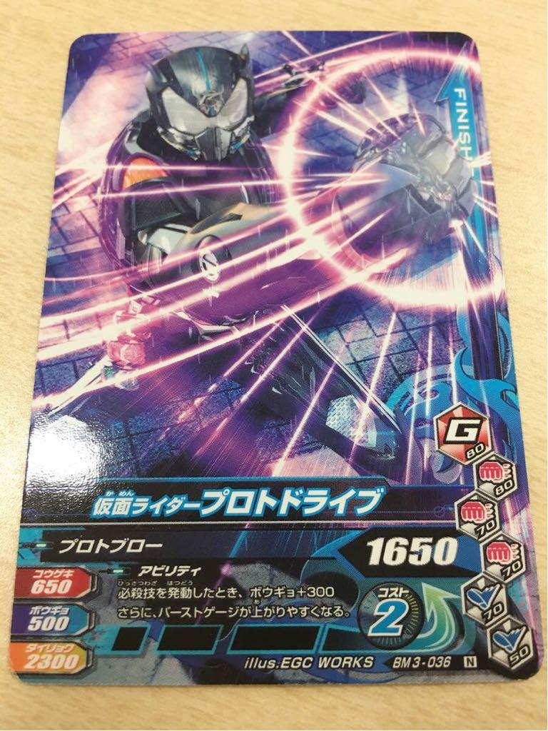 仮面ライダープロトドライブ ガンバライジング BM3弾 BM3-036 ボトルマッチ3弾 ビルド ドライブ_画像1