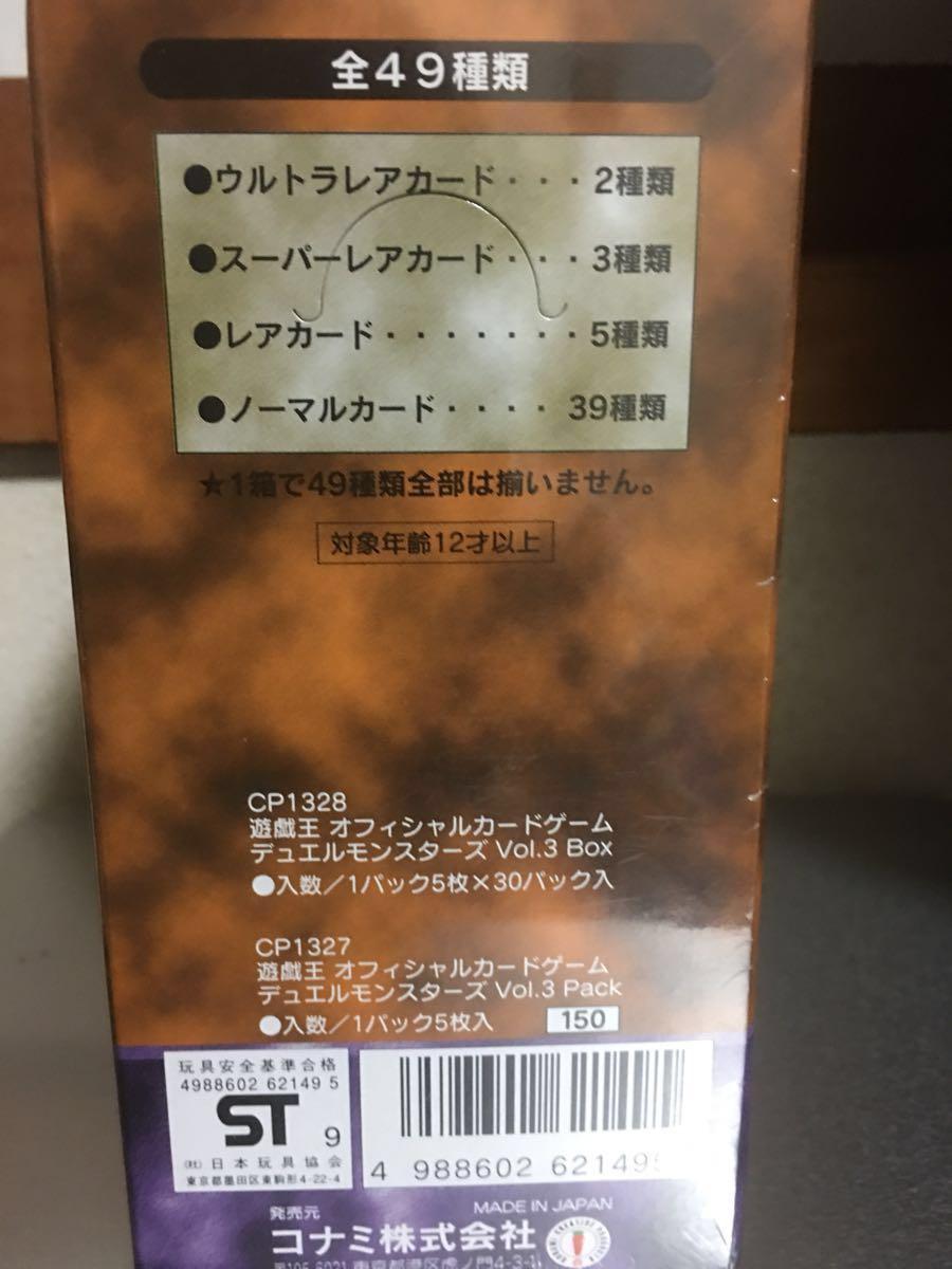 遊戯王 初期vol.3未開封BOX 青眼の白龍レリーフなど 美品_画像4