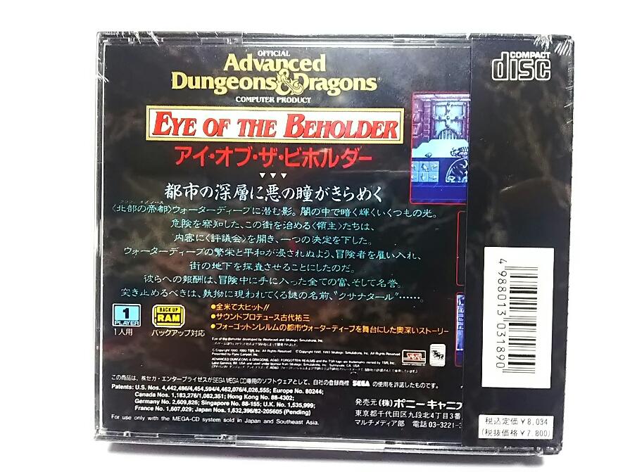 新品 MD メガ-CD専用  アイ・オブ・ザ・ビホルダー EYE OF THE BEHOLDER      16_画像2