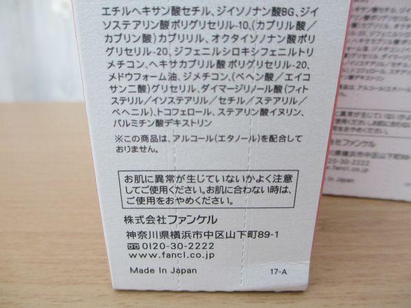 未使用■FANCL/ファンケル☆マイルドクレンジング オイル b 120mLx2本_画像5