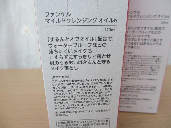 未使用■FANCL/ファンケル☆マイルドクレンジング オイル b 120mLx2本_画像4