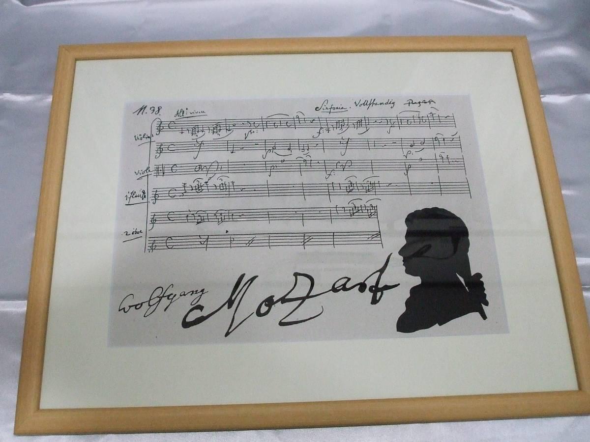 """モーツァルト交響曲第41番""""ジュピター""""額付き版画 未飾り品"""