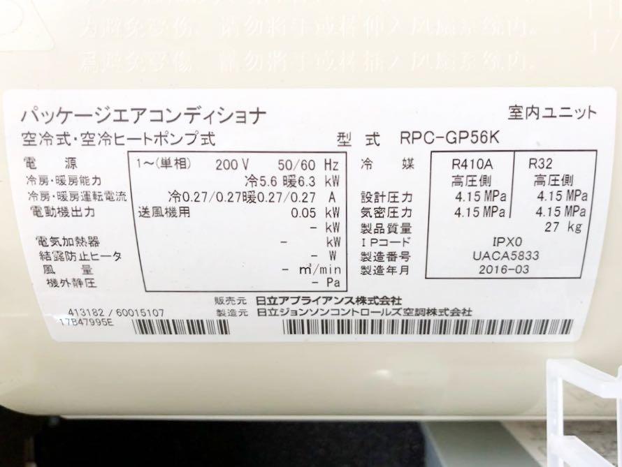 未使用 美品 日立 HITACHI 業務用 エアコン 冷暖房 天吊 室内機 室内ユニット ビル用マルチエアコン RPC-GP56K 室内機のみ 売切り ①_画像5