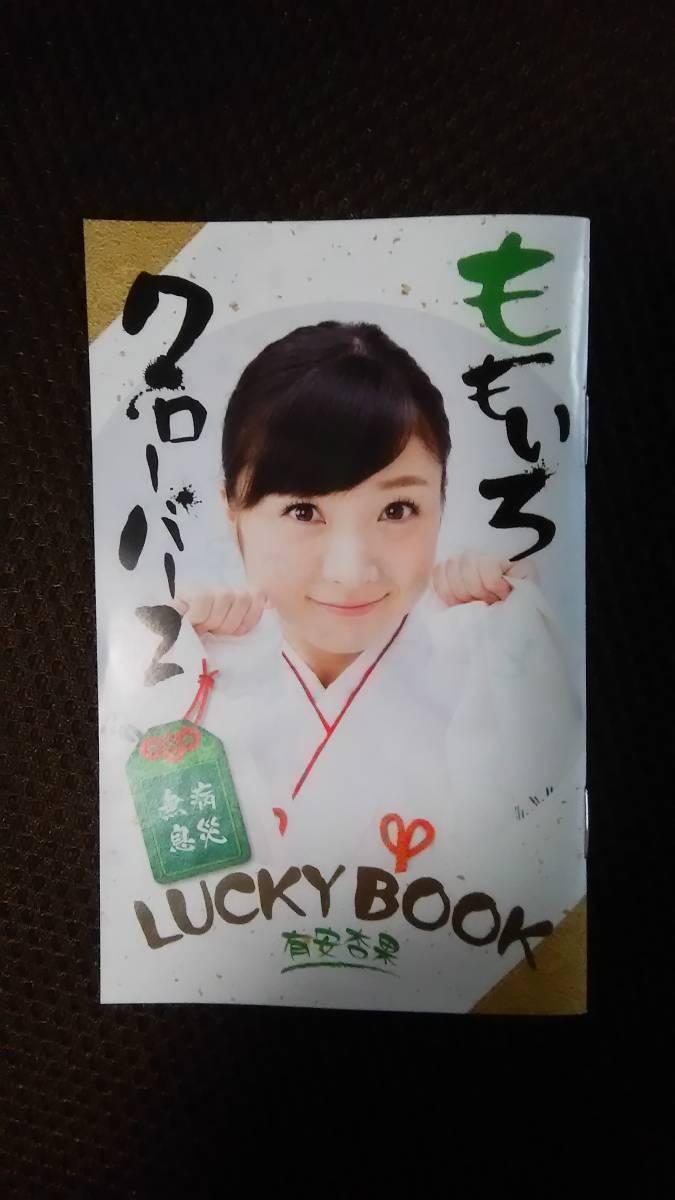 ももいろクローバーZ 日めくりカレンダー2018 LUCKY BOOK 有安杏果