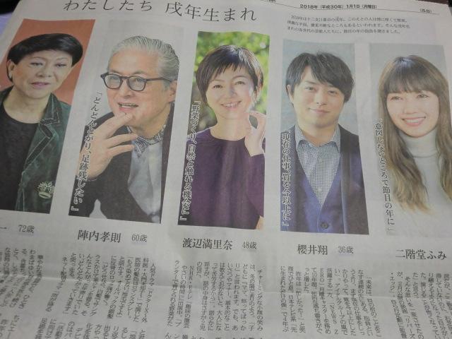 嵐 櫻井翔  四国新聞 戌年の有名人