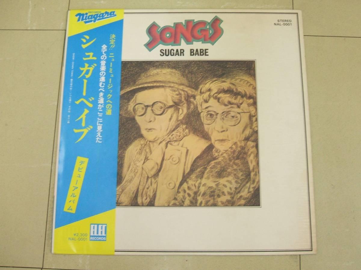 【帯付き】 SUGAR BABE (シュガー・ベイブ) / SONGS (LP)
