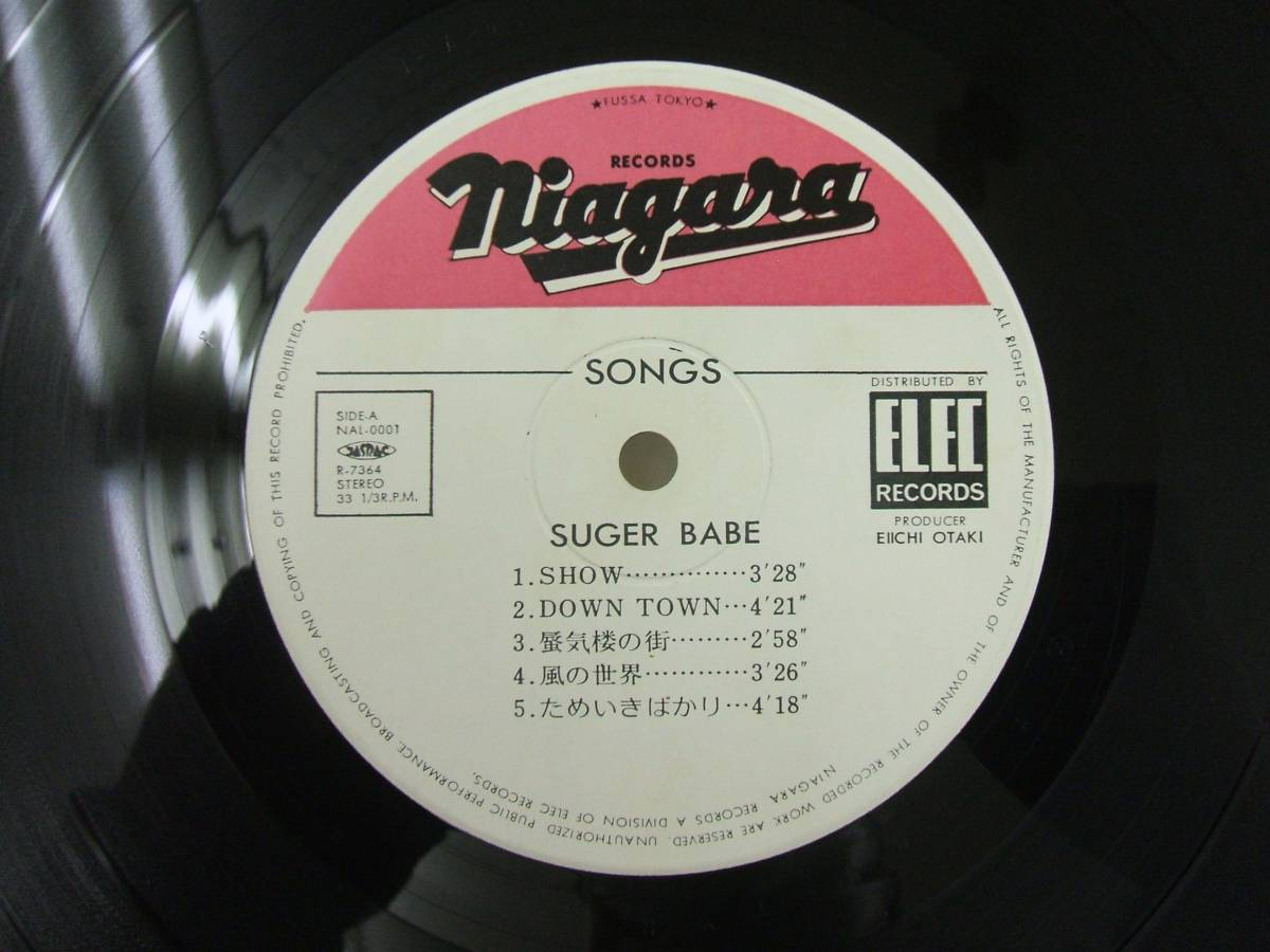 【帯付き】 SUGAR BABE (シュガー・ベイブ) / SONGS (LP)_画像4