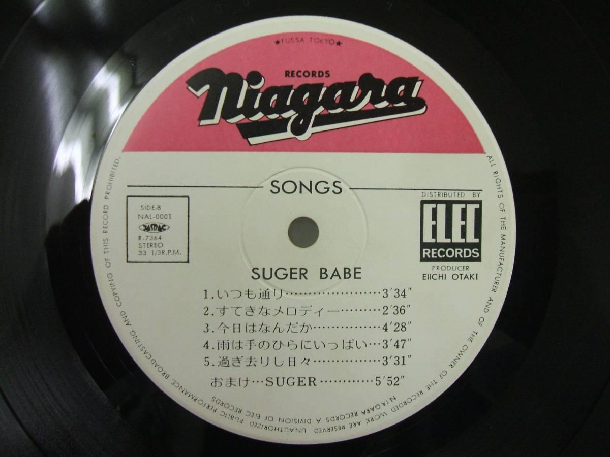 【帯付き】 SUGAR BABE (シュガー・ベイブ) / SONGS (LP)_画像5