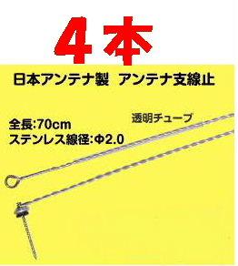 ◆即決 アンテナ支線止 AWS-700S 4本 日本アンテナ_画像1