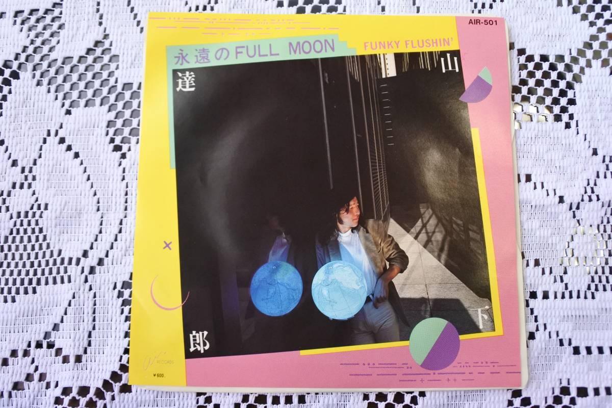 山下達郎★永遠のFULL MOON★見本盤EP