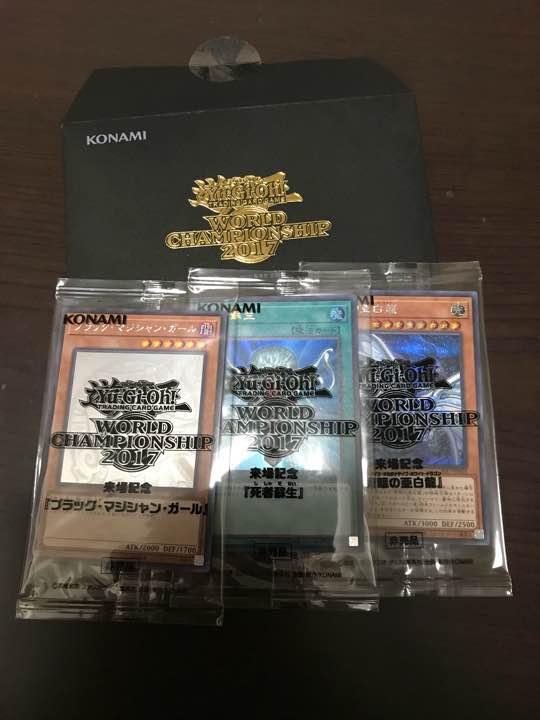 遊戯王WCS 2017 限定カード