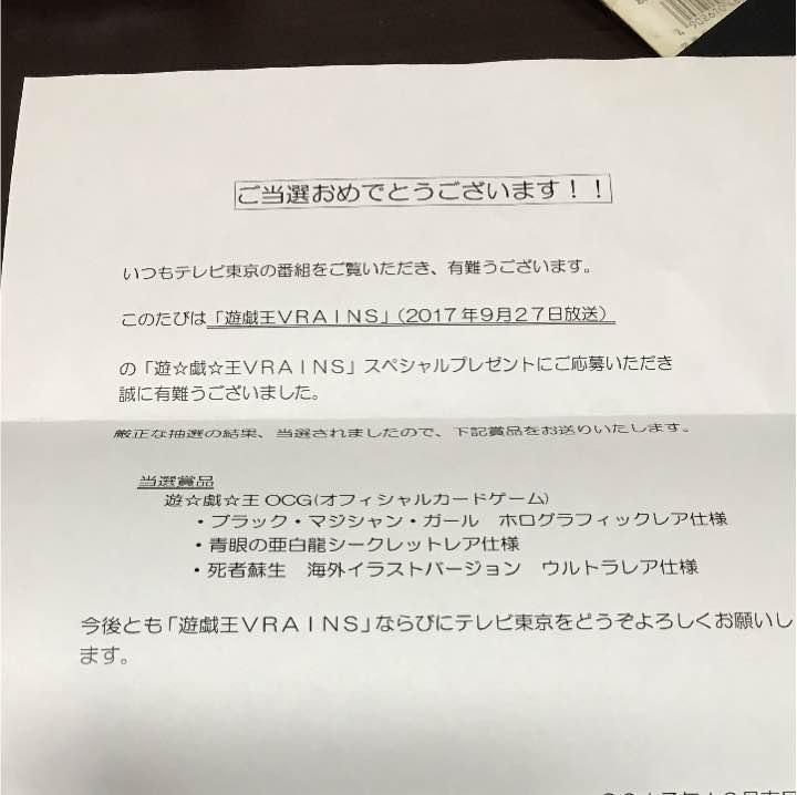 遊戯王WCS 2017 限定カード_画像3