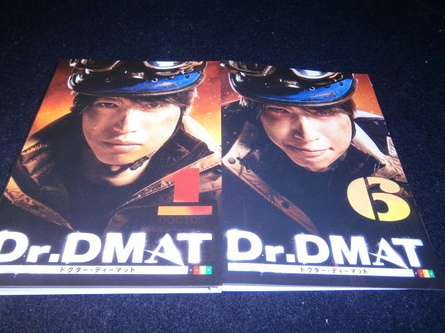 ドクター・ディーマット / Dr.DMAT 全6巻 レンタル版 DVD 大倉忠義/加藤あい 即決