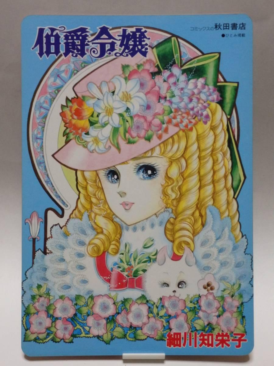 【貫】70年代・細川知栄子 伯爵令嬢 王家の紋章 下敷き/ひとみプリンセス少女漫画文具