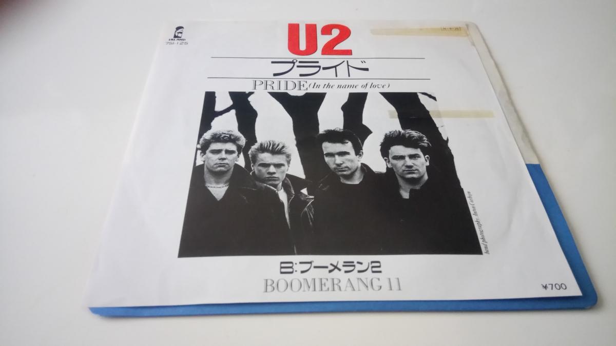 激レア 日本盤 シングル U2 プライド = Pride (In The Name Of Love) BOOMERANG II 株式会社ポリスター 1984年 Polystar 7SI-125_画像1