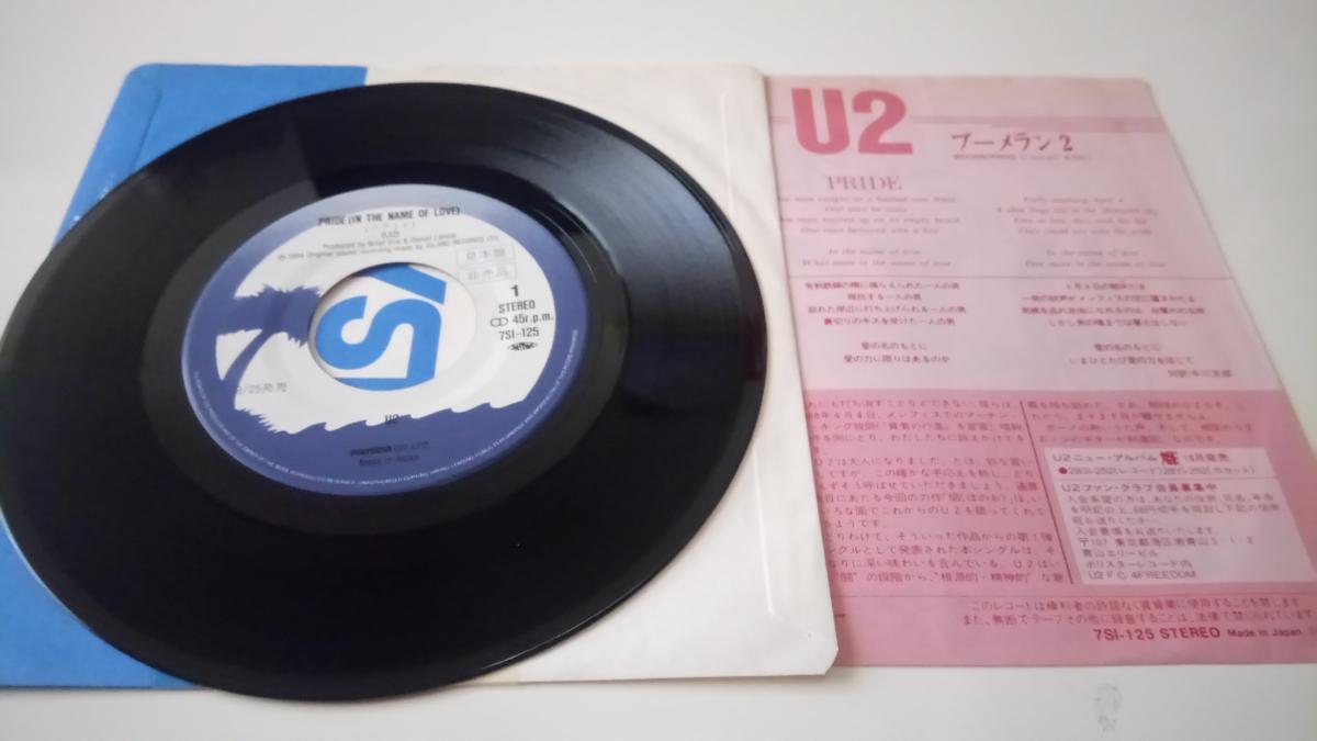 激レア 日本盤 シングル U2 プライド = Pride (In The Name Of Love) BOOMERANG II 株式会社ポリスター 1984年 Polystar 7SI-125_画像2