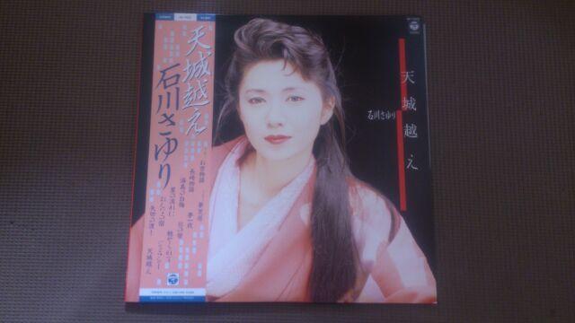 石川さゆり「天城越え」アナログ盤_画像1