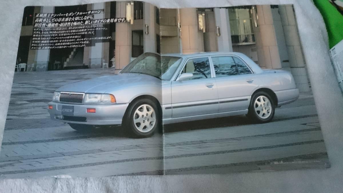 最終出品! K30 日産クルー 乗用タイプ 本カタログ 1995年7月_画像2