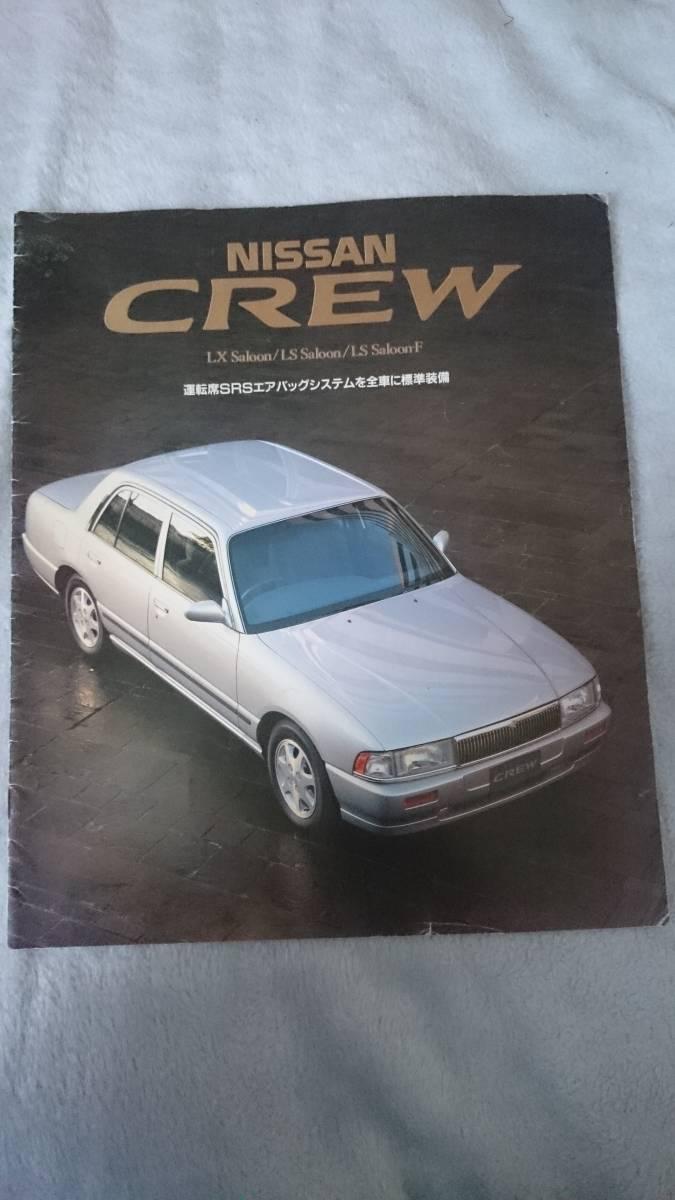 最終出品! K30 日産クルー 乗用タイプ 本カタログ 1995年7月