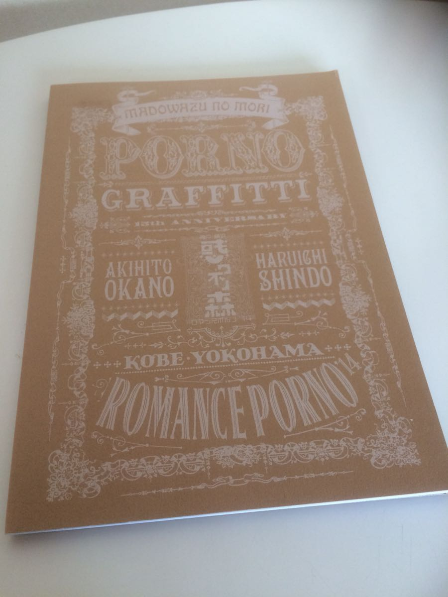 ポルノグラフィティ ツアーパンフ パンフレット ロマンスポルノ 惑不森 惑わずの森 2014 神戸 横浜 ポルノグラフィティー 即決