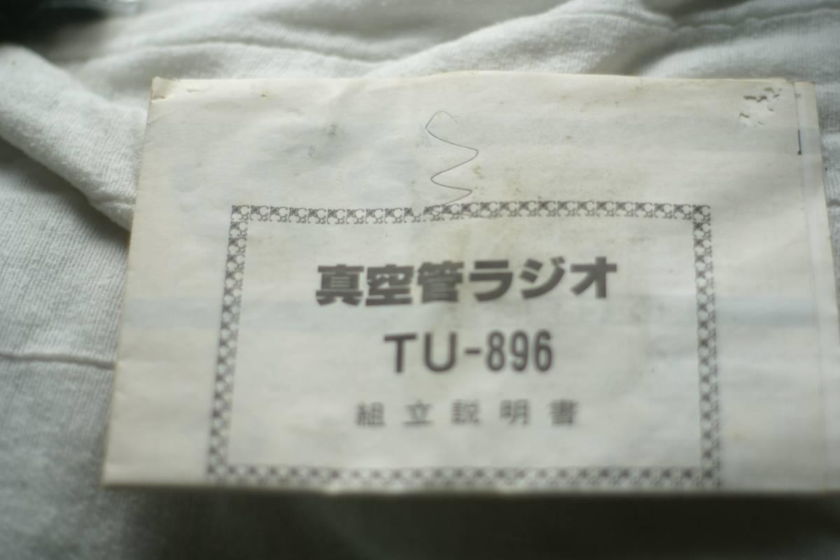 TU-896 真空管ラジオ キット 電子工作 自作 中波BCL アマチュア無線 ハンダ付け アンプ入門 嘉穂無線 新品未使用保管品_画像8