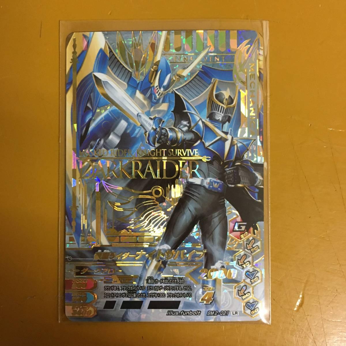 ◆4 ガンバライジング BM2-021 LR 仮面ライダーナイトサバイブ