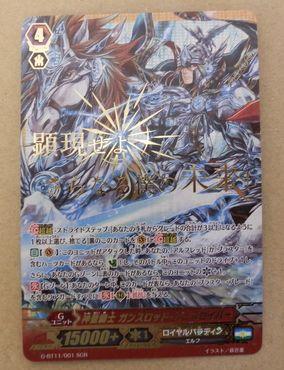 ★142 ヴァンガード G-BT11/001 SGR 神聖騎士ガンスロット・ピースセイバー