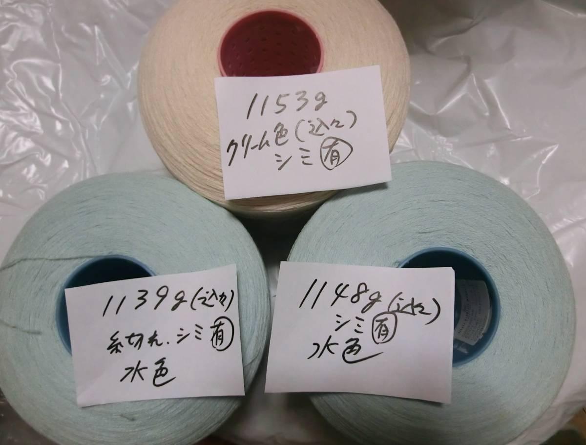 【完全ジャンク(点ジミ・糸切れ有・長期保管)】毛糸 その3 イタリア糸 カシミヤ 100% クリーム色・水色 約3kg分 2/28