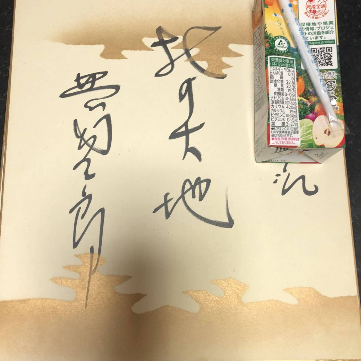希少レア!北島三郎 直筆サイン色紙!
