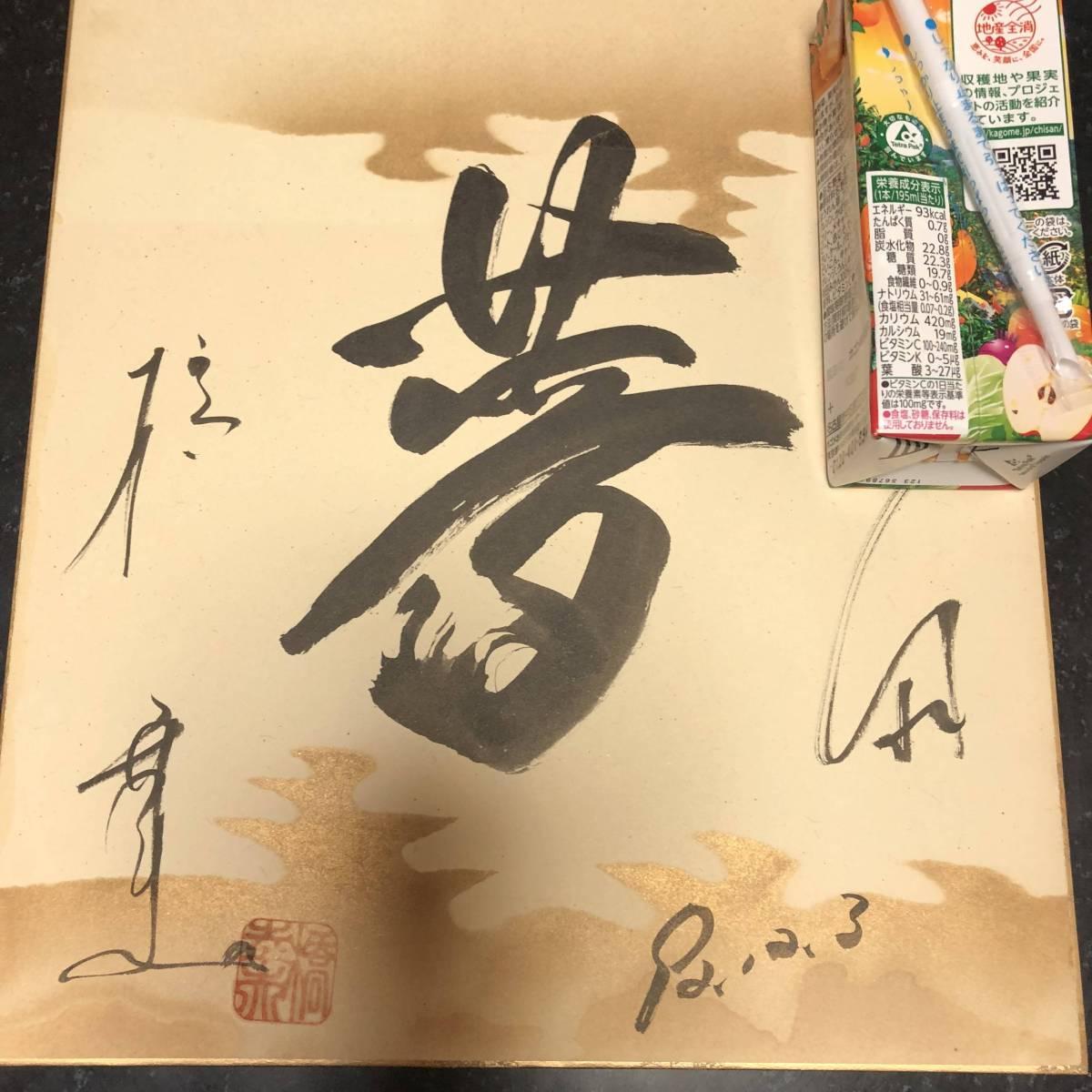 橋幸夫 直筆サイン色紙!