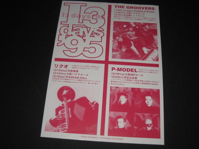 【超希少・チラシ】P-MODEL/The GROOVERS/リクオ/平沢進『I3 days '95』1995年